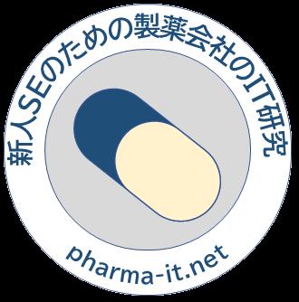 新人SEのための製薬会社のIT研究